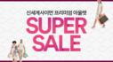 프리미엄 아울렛 SUPER SALE 아울렛 가격 + ~20% off + ~13% 쿠폰 + 10% 청구할인