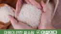 마음이 편한 쌀쇼핑, 이쌀이다