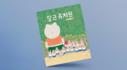 쓱/새벽배송 도서 NEW 베스트상품추가