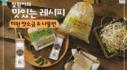 청정원레시피 맛소금&나물