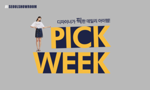 PICK WEEK 디자이너 특가