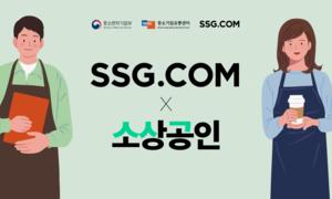 SSG.COM  X 소상공인 우수상품기획전 선물세트도 함께즐겨보세요