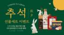 CJ 추석선물세트 사전주문 상품권혜택