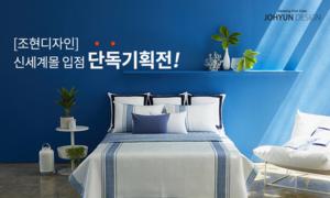 [조현디자인] 침구대전