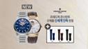 프레드릭콘스탄트 본사직영 신제품 10일 런칭!!