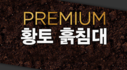 효도감사선물 동서가구 Primium 흙침대모음