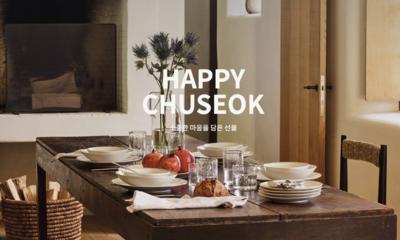 HAPPY CHUSEOK Gift guide 자라홈의 특별한  명절 선물 가이드