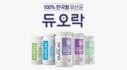 듀오락 강하늘이 추천하는100%한국산유산균