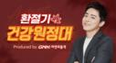 GNM자연의품격 환절기 건강원정대! 도라지배즙 루테인