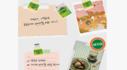 10.24 정식품 창립 47주년 기념 마그네틱 증정 베지밀 구매 시 마그네틱 증정