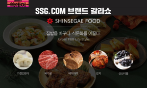SSG X 신세계푸드 최대 34% 할인+마스크 증정