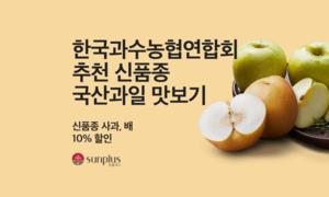 한국과수연합회 신품종 국산과일 맛보기