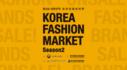 코리아 패션마켓 시즌2 힘내라 대한민국!