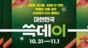 ★대한민국 쓱데이★ 단 2일간의 초특가! 트레이더스몰에서 한정수량 초특가!