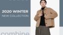 코데즈컴바인 겨울 인기 상품 제안 !