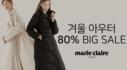 겨울 신상 아우터 ♥ 일주일 한정 특가 ~80% ♥