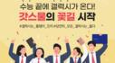 삼성 갤럭시 Book 갓스물의 꽃길 시작~!