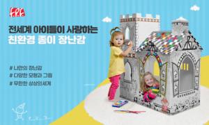 에프피에프 어린이 종이장난감 기획전