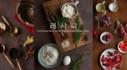 ZARA HOME  크리스마스 디너 메뉴 레시피