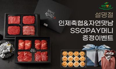 자연맛남/인제축협 BEST 선물세트