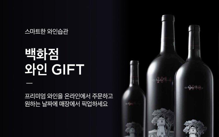 21설_매장픽업 와인 GIFT
