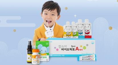 [함소아] 새해 첫 브랜드세일