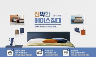 에이스 침대