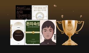 2020 교보문고 베스트 도서 교보문고 Best seller