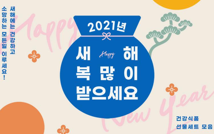 건강식품 추천! 정관장/한국삼/올즙/네이처드림 모음 역시 홍삼과 즙이죠!