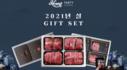2021 설 선물세트 테이스티홈 축산/과일/LA갈비