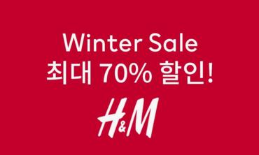 H&M 남성/여성/아동 겨울 시즌 오프