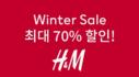 H&M HOME 겨울 시즌 오프 세일
