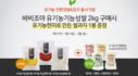 기능성쌀 2kg 출시 증정행사  유기농 기능성쌀로 만든 현미칩 증정