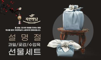 자연맛남&인제축협 선물세트 설 명절 한우/과일/곶감/수입육