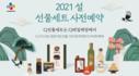 CJ 설선물세트 사전주문 상품권혜택