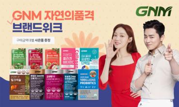 GNM자연의품격 브랜드위크 구매금액별 사은품 증정 오메가3 유산균