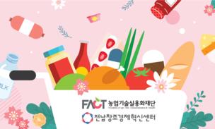 농식품 창업제품 전용관