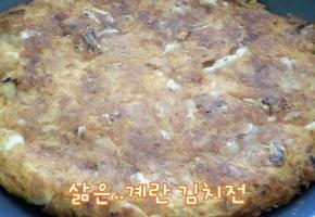 [해외자취Cook.feel通]60. 삶은..계란 김치전(양배추김치전) 레시피