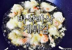 양남자표 부드러운 게튀김/칠리크랩] 동남아 말랑게 튀김 안 부러운 그 맛!