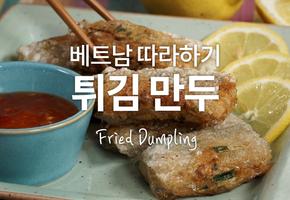 바삭 쫄깃한 식감이 식욕을 팍팍 돋우는 베트남식 튀김만두!