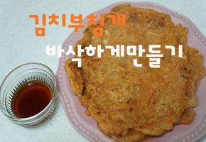 김치부침개 바삭하게 만드는법 :)