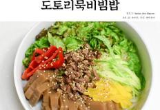 도토리묵 비빔밥 만들기 다이어트의 대표 식품