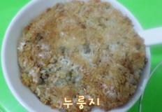 [해외자취Cook.feel通]102. 초간단 누룽지 레시피 <밥통요리/NO후라이팬>