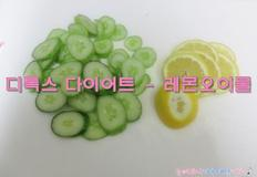디톡스 다이어트 : 레몬오이물