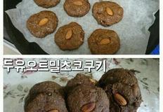 뻔녀다이어트베이킹/두유오트밀초코쿠키