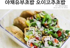 닭가슴살 유부초밥과 오이고추초밥
