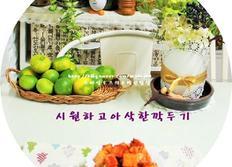 아삭아삭하고 국물이 시원한 깍두기 맛있게 만드는법