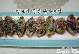낫또를 이용하여 칼로리 줄인 다이어트 유부초밥