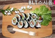 김밥보다 간단한 비엘티 스시롤 만들기 ( BLT 스시롤/베이컨 요리,베이컨 김밥)