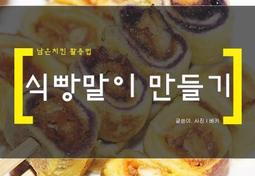 남은치킨 활용법 식빵말이 만들기 - 아이간식, 식사대용
